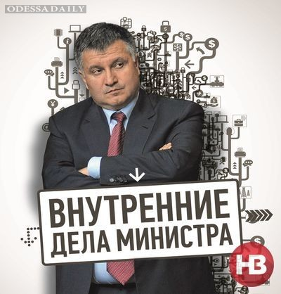 Как семья главы МВД Арсена Авакова зарабатывает на газе и оптимизации налогов — расследование в новом номере НВ