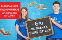 Все школьные учебники теперь можно скачать бесплатно из онлайн-библиотеки