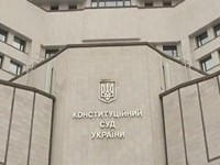 Конституционный суд отложил рассмотрение закона о люстрации на неопределенный срок