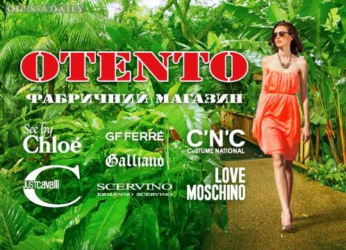 Магазин «OTENTO» поздравляет всех с Масленицей! Скидки в честь праздника!