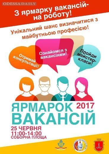 В Одессе пройдет акция для молодежи «С ярмарки вакансий - на работу»
