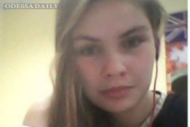 В Одессе без вести пропала 13-летняя девочка