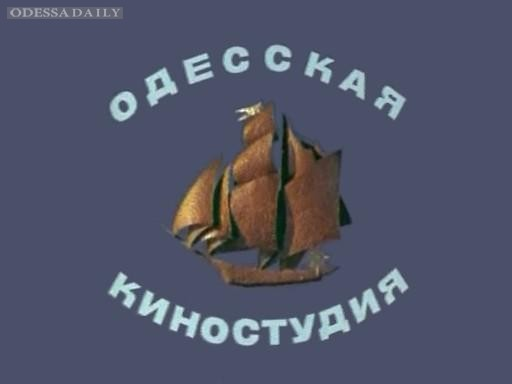 Вокруг Одесской киностудии.