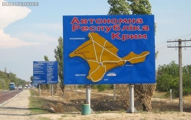 В России не рекомендуют своим гражданам ездить в Крым и покупать там недвижимость
