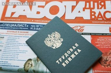 В России готовят налог на тунеядство