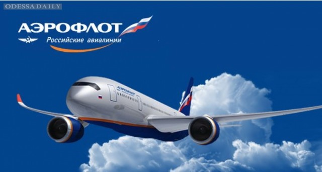 Аэрофлот отменил продажу билетов на рейсы Одесса – Москва с 25 октября