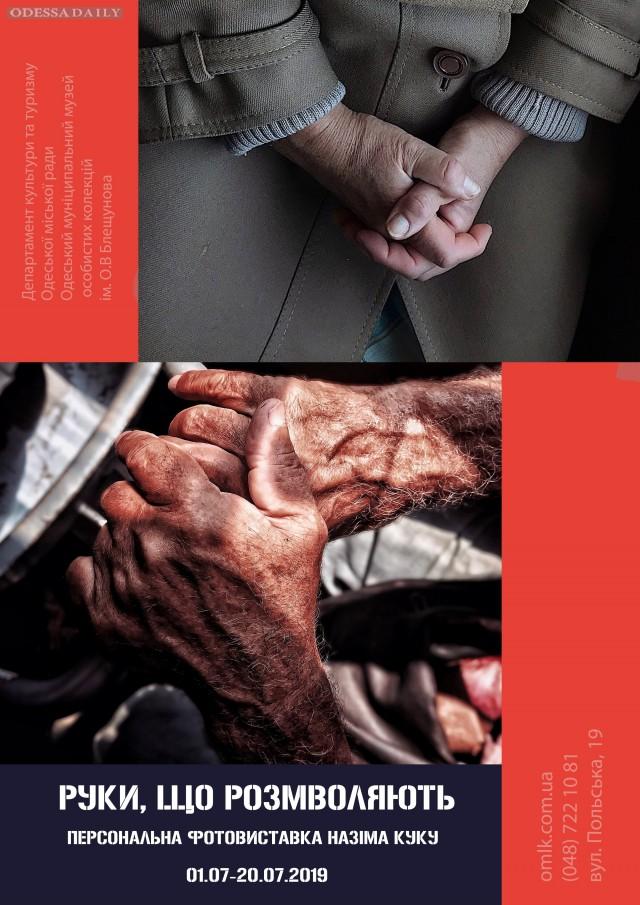 Одесский фотограф откроет первую персональную выставку фотографий. На фото Назима Куку – только руки!