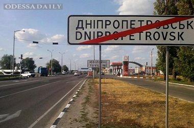 Профильный комитет Рады одобрил переименование Днепропетровска