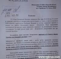 РГБ: Дело «золотых качелей Труханова» расследуют полицейские Управления защиты экономики в Одесской области