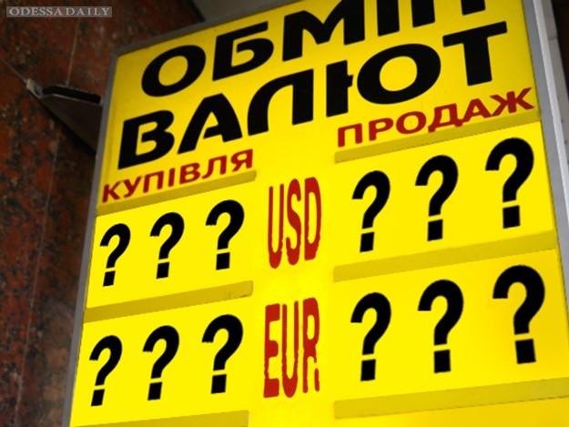 НБУ разрешил украинским банкам изменять курс валют в течение дня