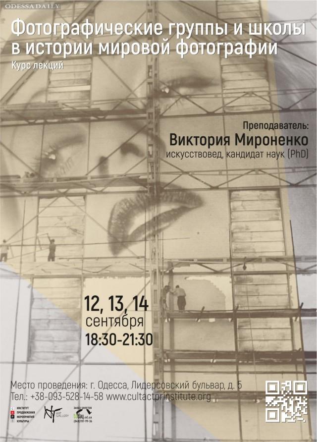 Новый курс истории фотографии Виктории Мироненко будет посвящен фотографическим школам
