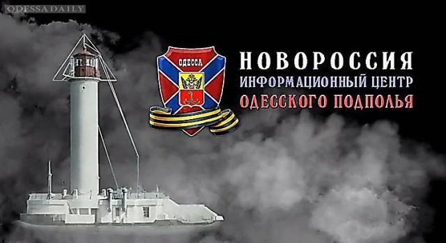 Ответственность за подрыв здания регионального управления СБУ взяло на себя «Одесское подполье»