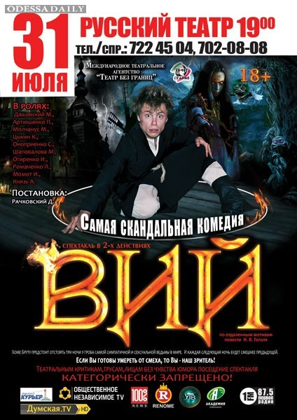 31 июля в помещении Одесского русского театра спектакль «Вий»