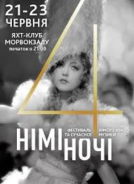Кинофестиваль Немые ночи в Одессе