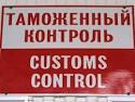 В Одесской области в Новогодние и Рождественские праздники таможенный контроль на выезд из Украины прошли почти 137 000 граждан
