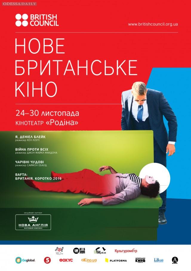 Фестиваль «Новое британское кино» стартует в Одессе 24 ноября