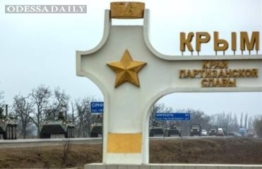 ЕС запретил импорт товаров из Крыма