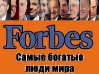 Американский журнал Forbes насчитал в Украине шесть долларовых миллиардеров