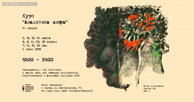 Курс лекций о мифологии пройдет в Одессе