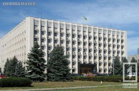 В Одесской облгосадминистрации открыли вакансии на должности заместителей губернатора: первый зам будет получать почти 10 тысяч гривен