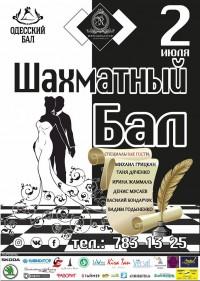Черно- белое королевство Одесского бала
