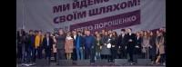 Михаил Подоляк: Порошенко на стадионе - прокачка ненависти...