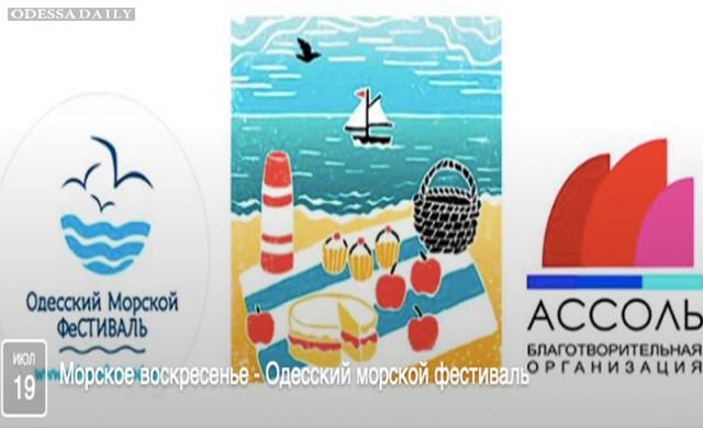 В Одессе пройдет «морское воскресенье»