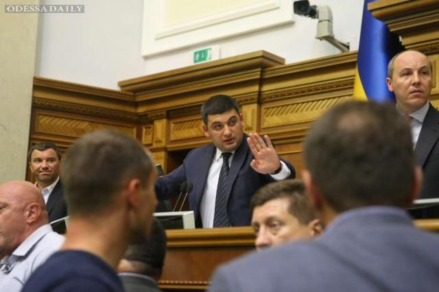 Гройсман предложил сократить число депутатов