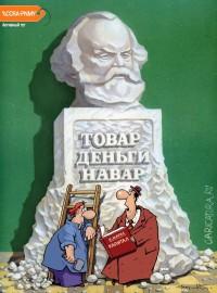 Дмитрий Евсюткин: Рыночная экономика или еще раз о практике и теории. Шутка!
