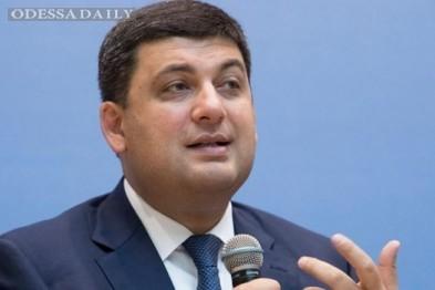 Гройсман согласился снизить цену Одесского припортового