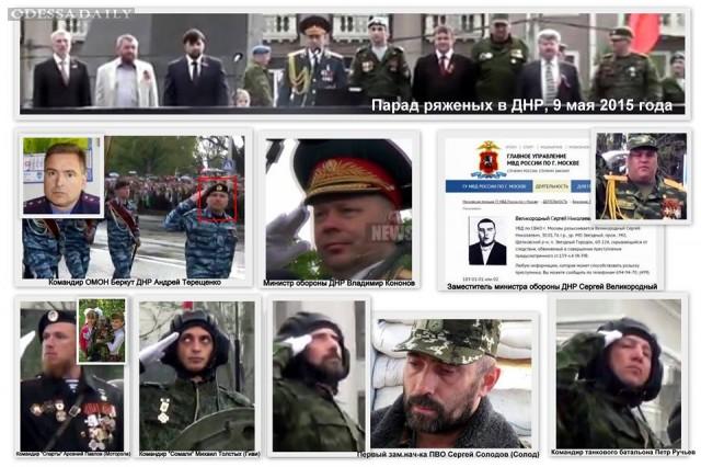 Парад ряженых: в МВД рассказали о главных участниках действа в Донецке 9 мая