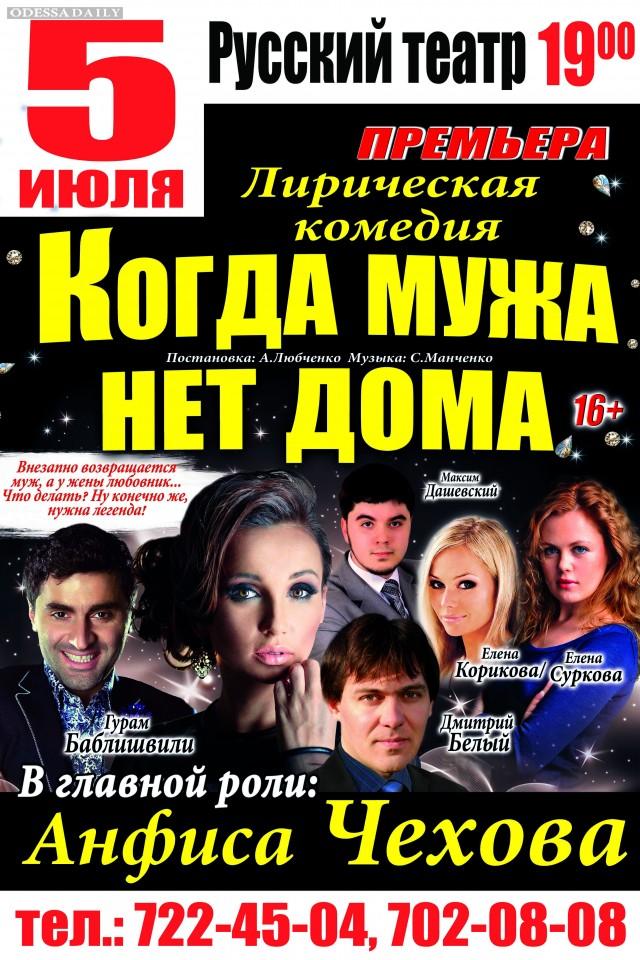 Комедия с Анфисой Чеховой- в Русском театре