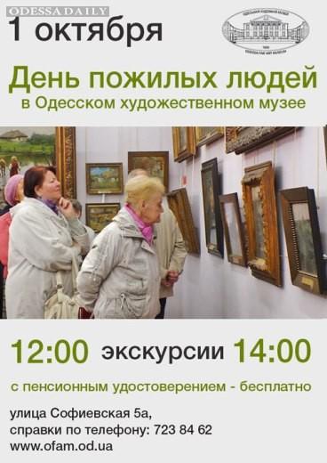 Почтенных одесситов приглашают на бесплатную экскурсию в Художественный музей