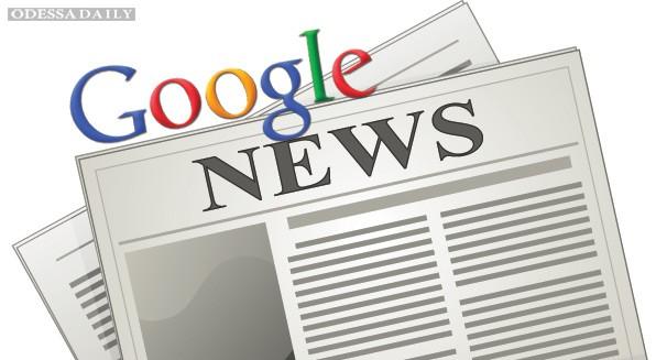 Google сообщила о запуске процедуры проверки новостей на достоверность