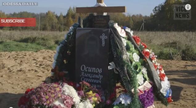Американские журналисты сняли фильм о погибших в Украине российских солдатах