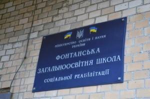 Расследование Одессы под контролем привело к увольнению директора скандальной спецшколы