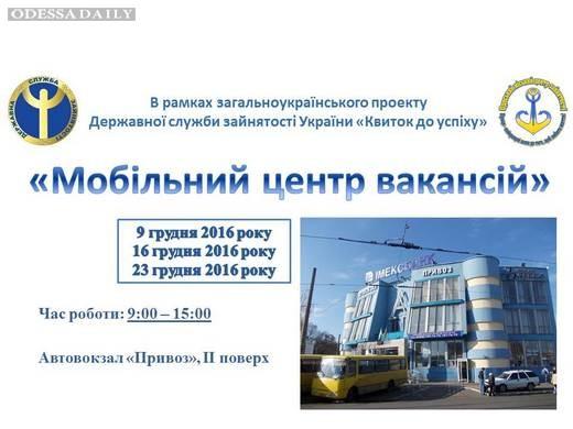 В Одессе стартует проект «Мобильный центр вакансий»