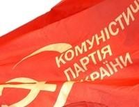 Верховная Рада решила распустить фракцию КПУ