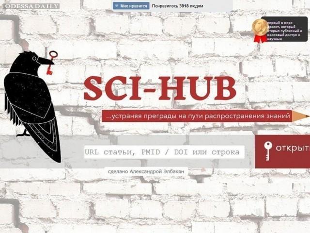 Elsevier против Sci-Hub