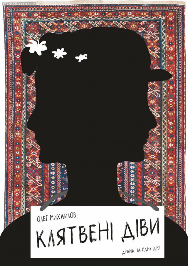 Премьера в Одесском театре юного зрителя: Клятвенные девы