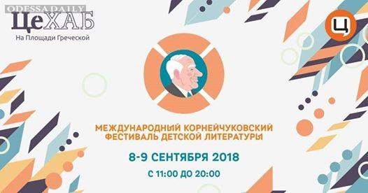 Корнейчуковский фестиваль детской литературы пройдет в Одессе - уже в шестой раз!