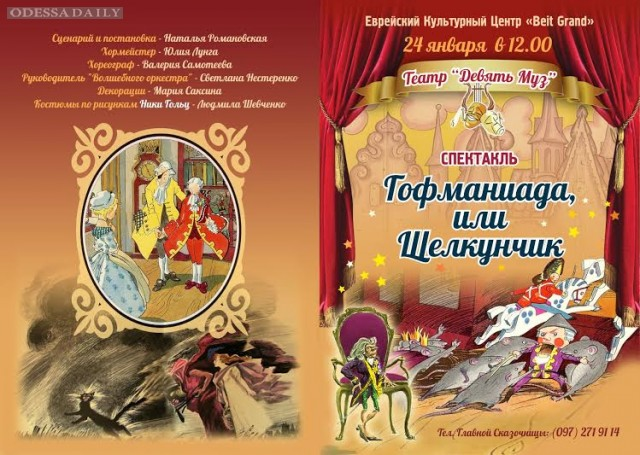 Театр «Девять муз» отметил день рождения Гофмана