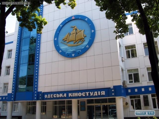 Кабмин передал права управления Одесской киностудией Министерству культуры