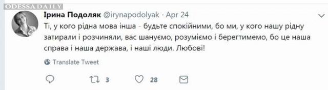 Михаил Голубев: «Любовь Ирины Подоляк»