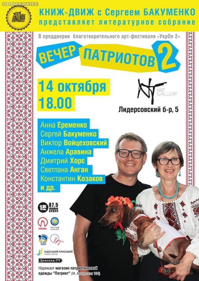 """""""Вечер патриотов -2"""""""