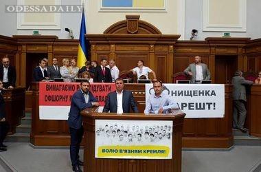 Радикальная партия и Батькивщина заблокировали трибуну ВР