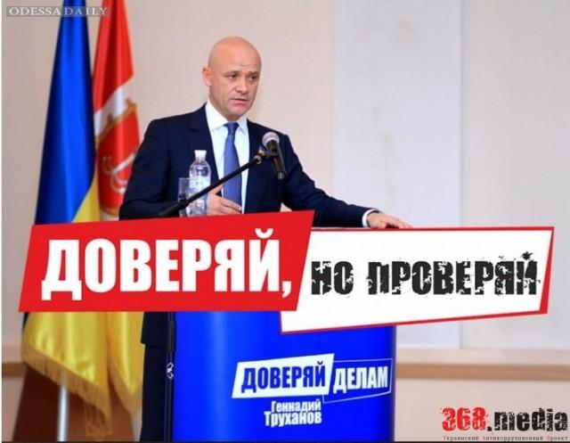 «Доверяй делам»: мэр Одессы тратит деньги горожан на собственную рекламу