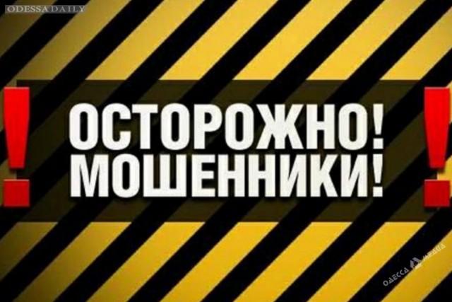 Мошенники от имени одесского губернатора просят деньги на благотворительность
