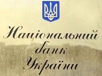 НБУ обязал банки «забыть» о российских платежных системах