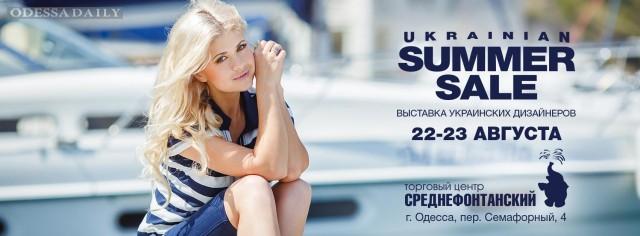 Выставка украинских дизайнеров «Ukrainian Summer Sale»